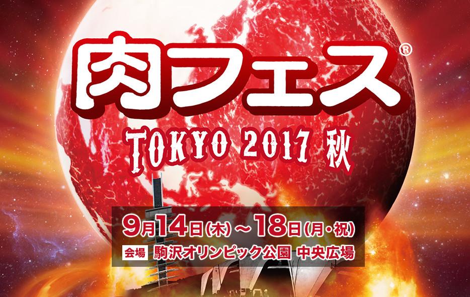 肉フェス TOKYO 2017