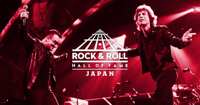 ロックの殿堂ジャパンミュージアム ーROCK & ROLL HALL OF FAME JAPAN MUSEUMー