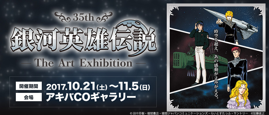 35th銀河英雄伝説 〜The Art Exhibition〜