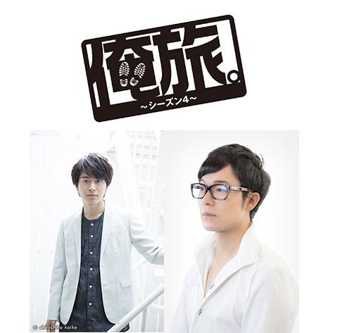 村井良大×佐藤貴史 「俺旅。シーズン4」完成披露イベント