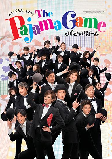 ミュージカル・コメディ『パジャマゲーム』オフィシャルファンミーティング付チケット