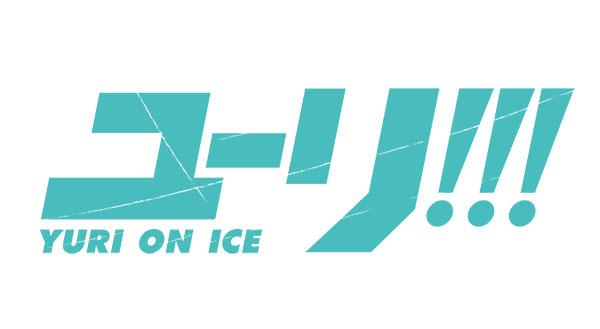 『ユーリ!!! on ICE 4DX』舞台挨拶付き上映