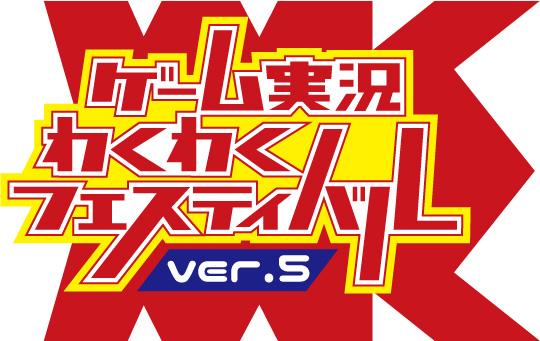 ゲーム実況わくわくフェスティバル ver.5 ~武道館スペシャル~