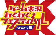 ゲーム実況わくわくフェスティバル ver.5 〜武道館スペシャル〜