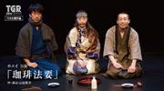 札幌演劇シーズン ホエイ「珈琲法要」