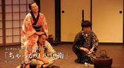 札幌演劇シーズン コンカリーニョプロデュース「ちゃっかり八兵衛」