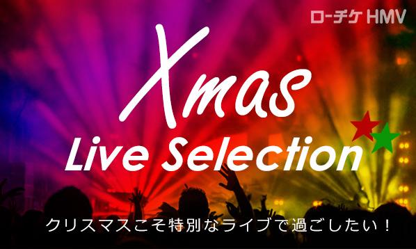 クリスマス ライブセレクション
