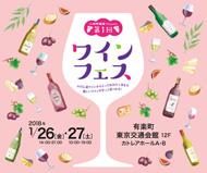 人形町酒店presents 第1回ワインフェス