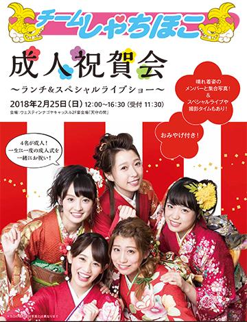 チームしゃちほこ成人祝賀会~ランチ&スペシャルライブショー~