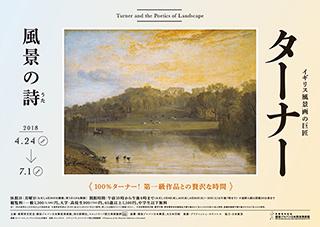 イギリス風景画の巨匠 ターナー 風景の詩