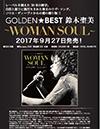 "鈴木聖美""Woman Soul"" Tour 2017〜2018"