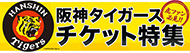 阪神タイガース「Pontaデッキシート」