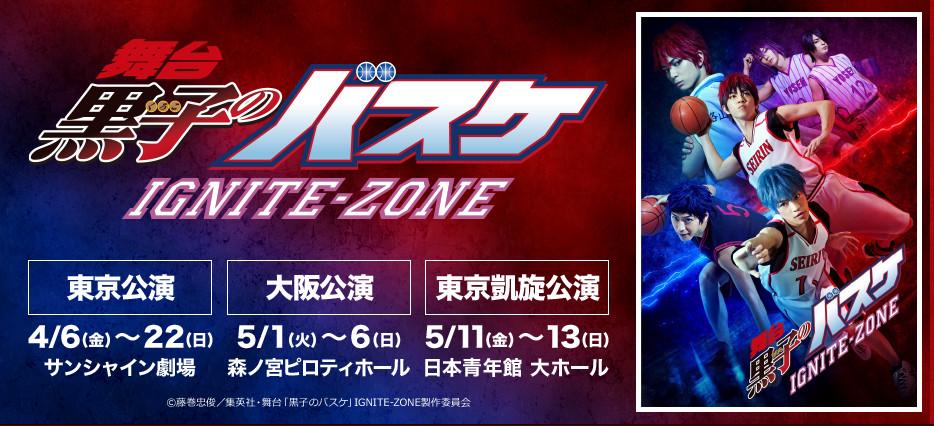 舞台「黒子のバスケ」 IGNITE-ZONE
