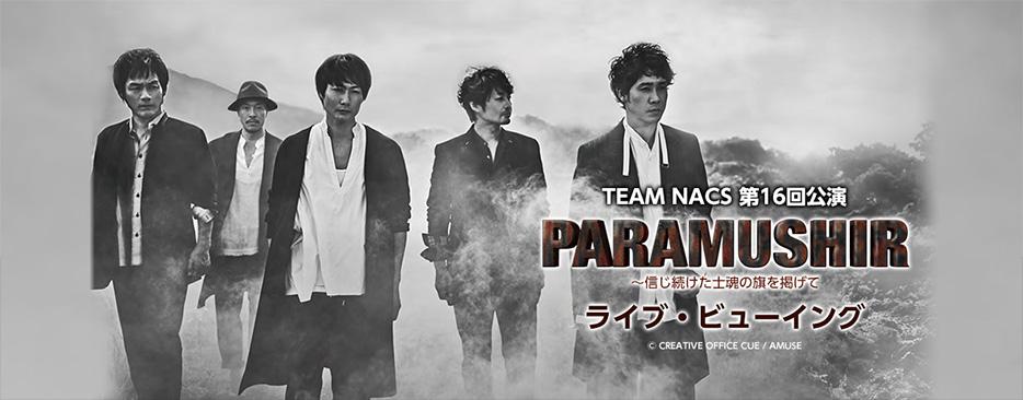 TEAM NACS 第16回公演 「PARAMUSHIR〜信じ続けた士魂の旗を掲げて」ライブ・ビューイング