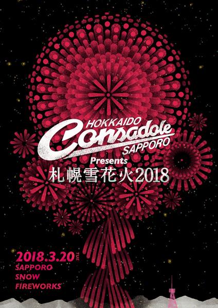 北海道コンサドーレ札幌Presents 札幌雪花火2018