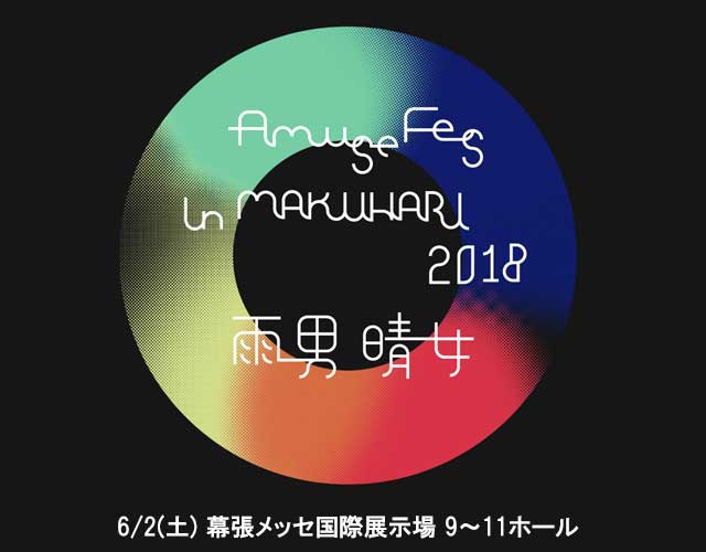 Amuse Fes in MAKUHARI 2018 - 雨男晴女 -