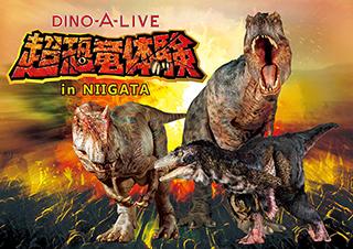 DINO-A-LIVE<br>超恐竜体験 IN NIIGATA