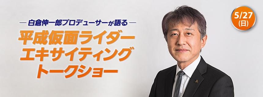 白倉伸一郎プロデューサーが語る 平成仮面ライダー エキサイティングトークショー