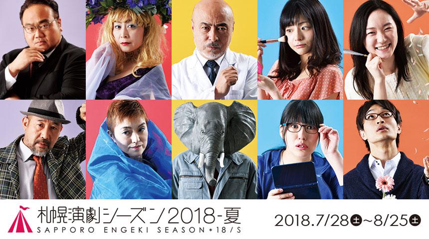札幌演劇シーズン2018-夏