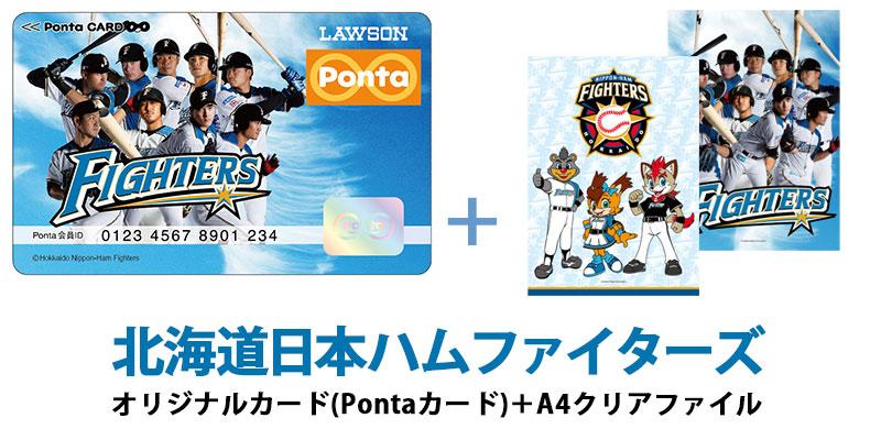 北海道日本ハムファイターズ「Pontaカード付チケット」