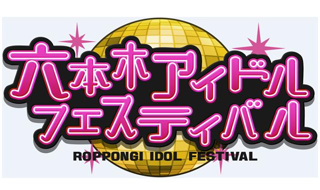 六本木アイドルフェスティバル