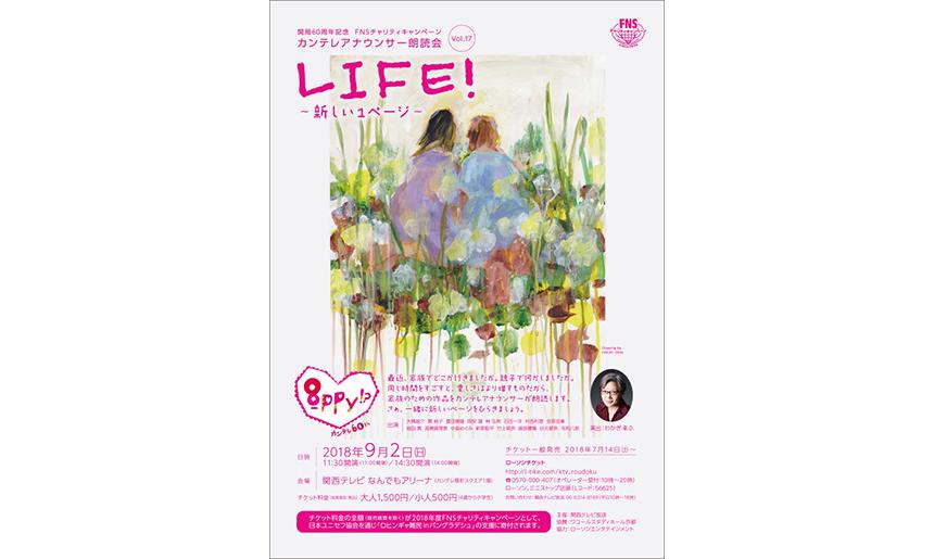LIFE!〜新しい1ページ〜