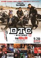 『DTC -湯けむり純情篇- from HiGH&LOW』先行有料上映会&公開記念舞台挨拶