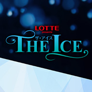 LOTTE presents THE ICE 2018