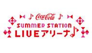 テレ朝夏祭り SUMMER STATION 音楽LIVE優先入場整理券付