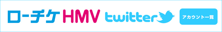 HMV twitter �A�J�E���g���X�g