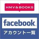 ローチケHMV Facebook公式アカウント一覧