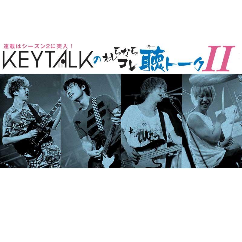 【連載】 KEYTALKの わしらならこれ聴(キー)トーク  II
