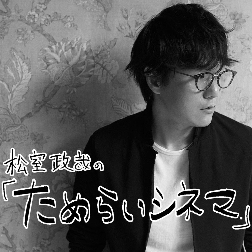 【連載】松室政哉の「ためらいシネマ」