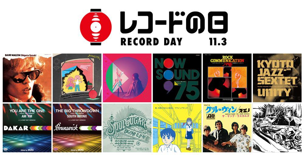 レコードの日×HMV record shop