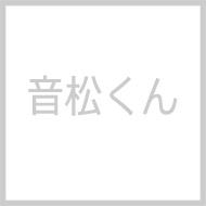 音松くん (SMAP)
