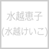 水越恵子(水越けいこ)