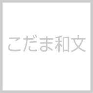 小玉和文(こだま和文)