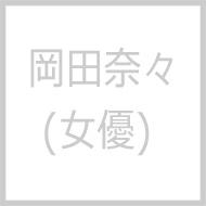 岡田奈々 (女優)
