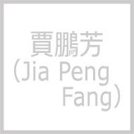 賈鵬芳(Jia Peng Fang)
