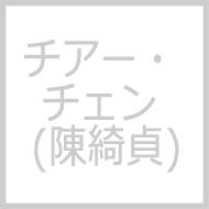 チアー・チェン (陳綺貞)