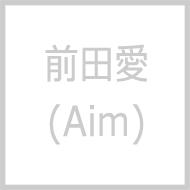 前田愛 (AiM)