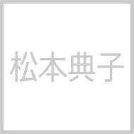 松本典子(Sony)