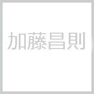 加藤昌則(1972-)