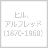 ヒル、アルフレッド(1870-1960)