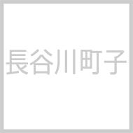 長谷川町子