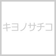 キヨノサチコ