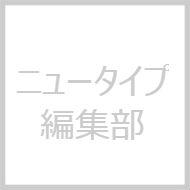 ニュータイプ編集部
