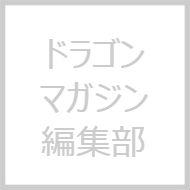 ドラゴンマガジン編集部