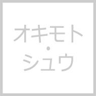 オキモト・シュウ
