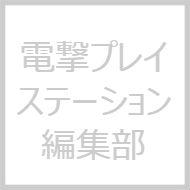 電撃プレイステーション編集部